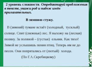 2 уровень сложности Отредактируй предложения в тексте, укажи род и число при