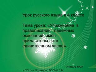 Урок русского языка в 4 классе Тема урока: «Упражнение в правописании падежн