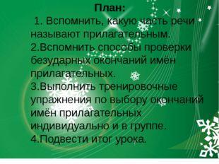 План: 1. Вспомнить, какую часть речи называют прилагательным. 2.Вспомнить сп