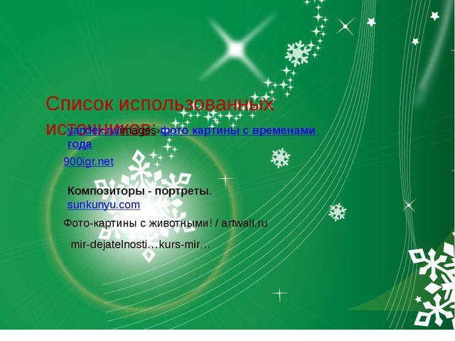 900igr.net Список использованных источников: Композиторы-портреты. sunkuny...