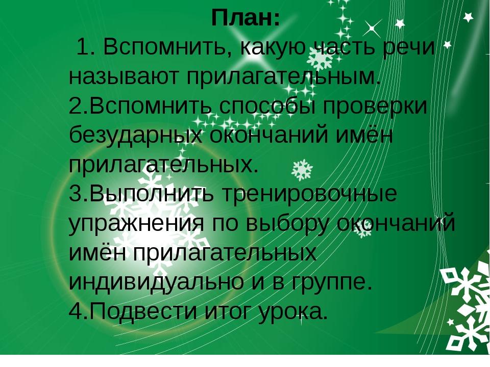 План: 1. Вспомнить, какую часть речи называют прилагательным. 2.Вспомнить сп...