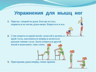 Упражнения для мышц ног Присед с опорой на руки. Быстро встать, подняться на