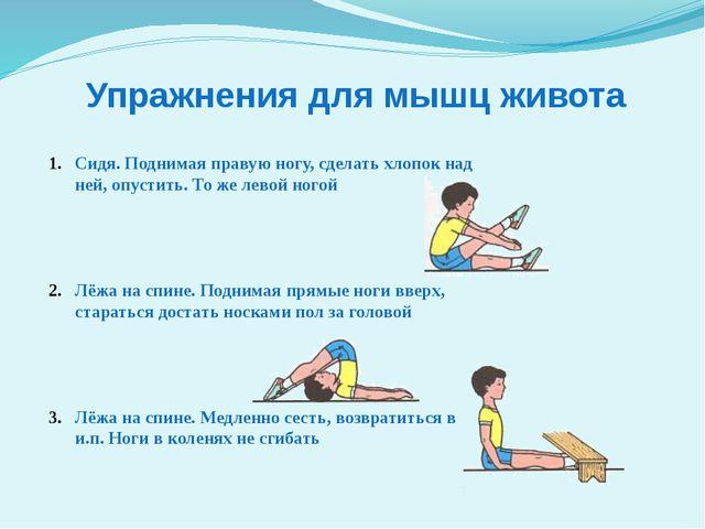 Упражнения для мышц живота Сидя. Поднимая правую ногу, сделать хлопок над ней...
