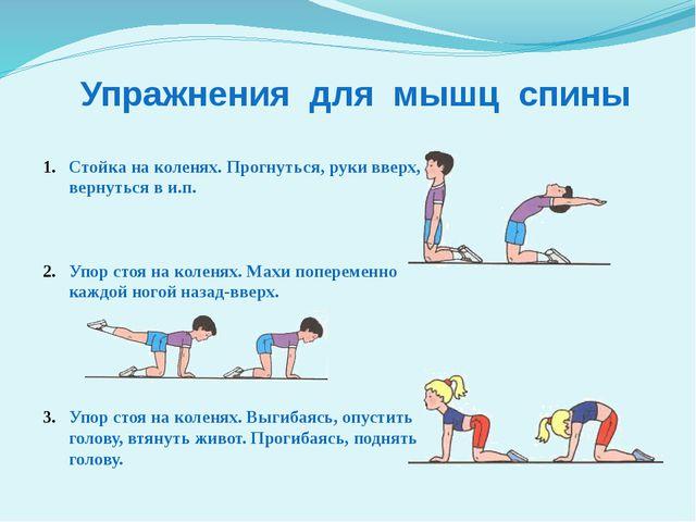 Упражнения для мышц спины Стойка на коленях. Прогнуться, руки вверх, вернутьс...