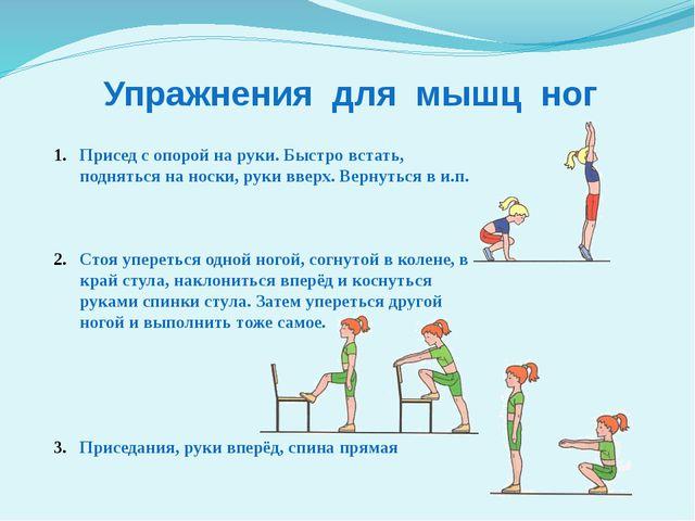Упражнения для мышц ног Присед с опорой на руки. Быстро встать, подняться на...