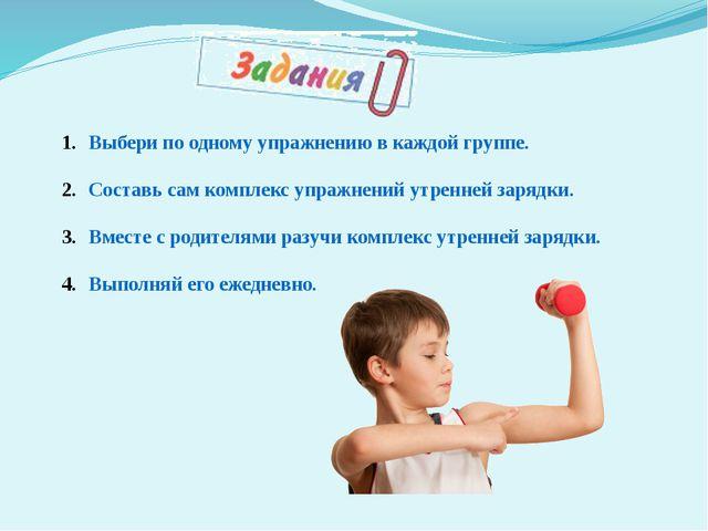 Выбери по одному упражнению в каждой группе. Составь сам комплекс упражнений...
