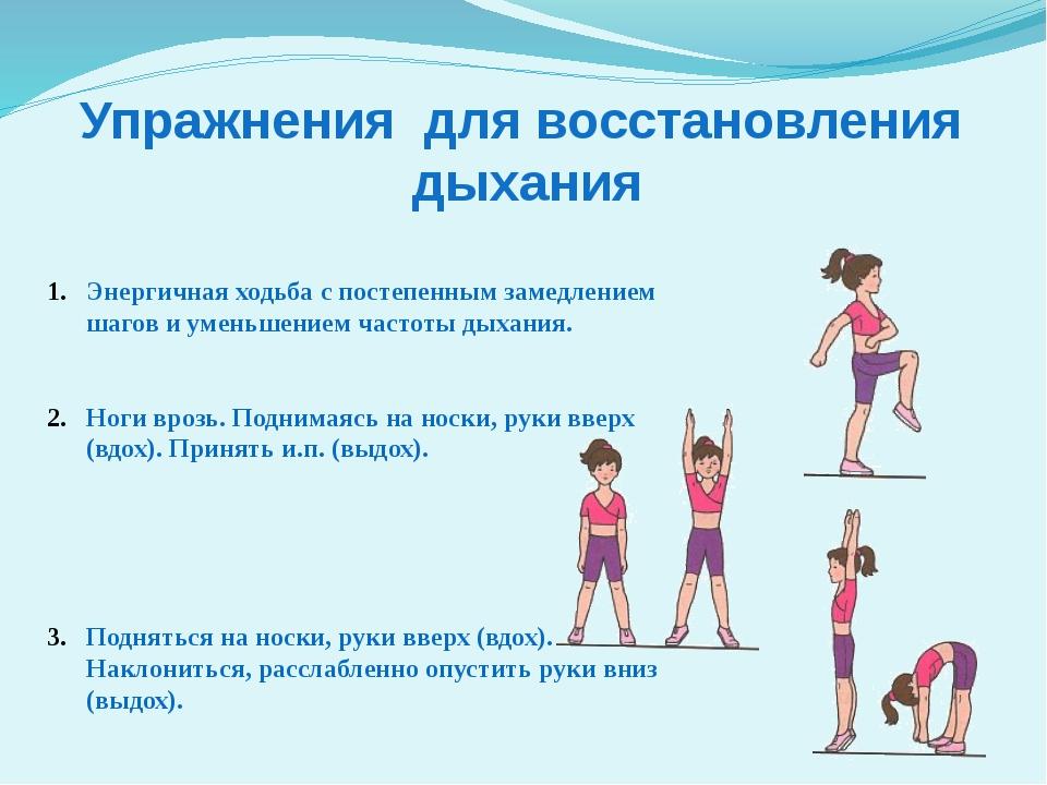 Упражнения для восстановления дыхания Энергичная ходьба с постепенным замедле...
