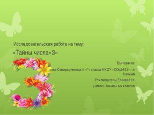Исследовательская работа на тему: «Тайны числа«3» Выполнила: Казиева Самира