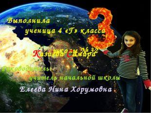 Выполнила ученица 4 «Г» класса школы № 32 Казиева Самира Руководитель: учите