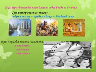 Три исторические эпохи: современная – средние века – древний мир три периода