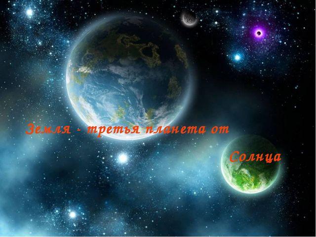 Земля - третья планета от Солнца