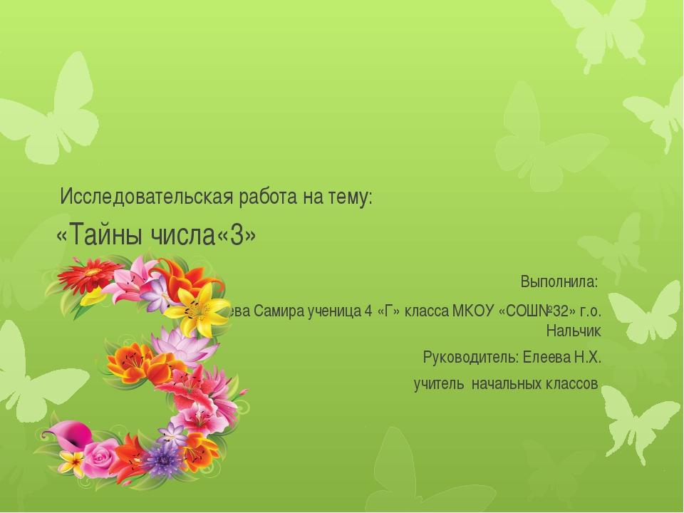 Исследовательская работа на тему: «Тайны числа«3» Выполнила: Казиева Самира...