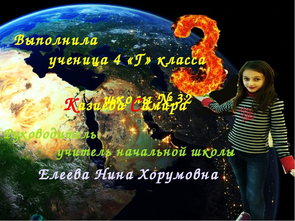 Выполнила ученица 4 «Г» класса школы № 32 Казиева Самира Руководитель: учите...