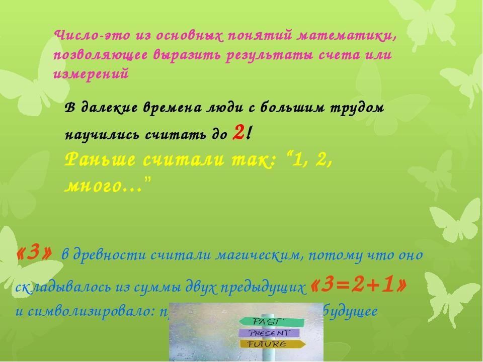 Число-это из основных понятий математики, позволяющее выразить результаты сче...