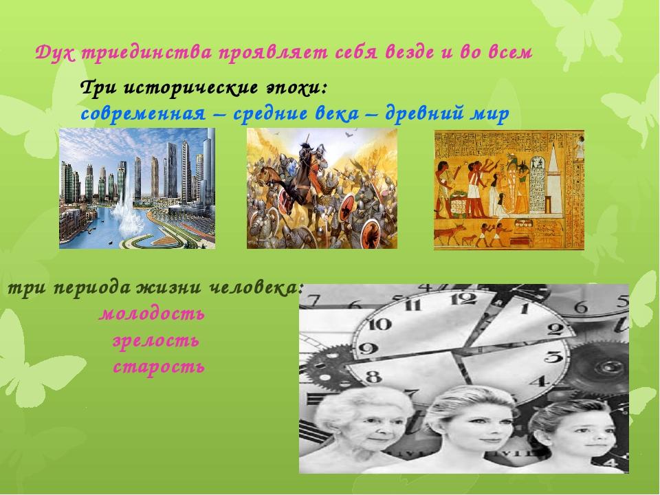 Три исторические эпохи: современная – средние века – древний мир три периода...
