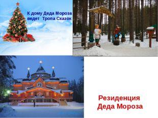 К дому Деда Мороза ведет Тропа Сказок Резиденция Деда Мороза