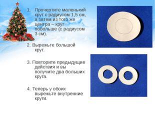 Прочертите маленький круг с радиусом 1,5 cм, а затем из того же центра – круг