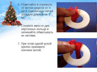 5. Отмотайте и отрежьте от мотка шерсти от 4 до 8 одинаковых нитей (каждую дл