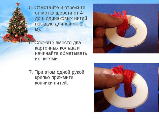 5. Отмотайте и отрежьте от мотка шерсти от 4 до 8 одинаковых нитей (каждую дл...