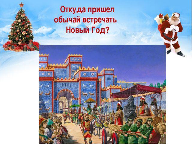 Откуда пришел обычай встречать Новый Год?