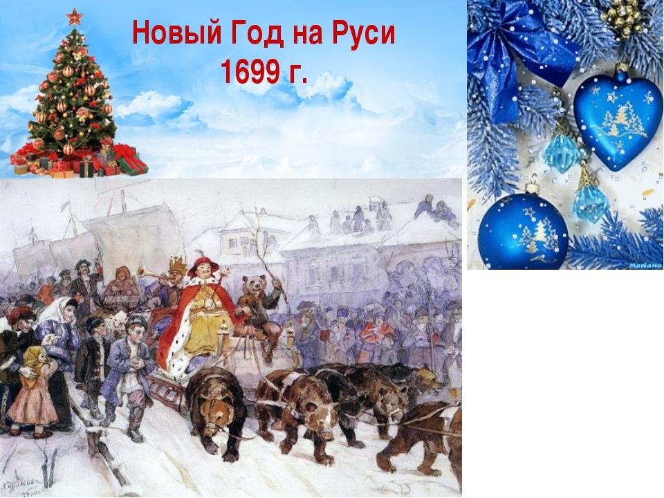 Новый Год на Руси 1699 г.