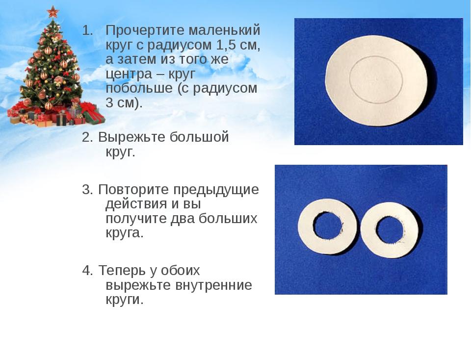 Прочертите маленький круг с радиусом 1,5 cм, а затем из того же центра – круг...