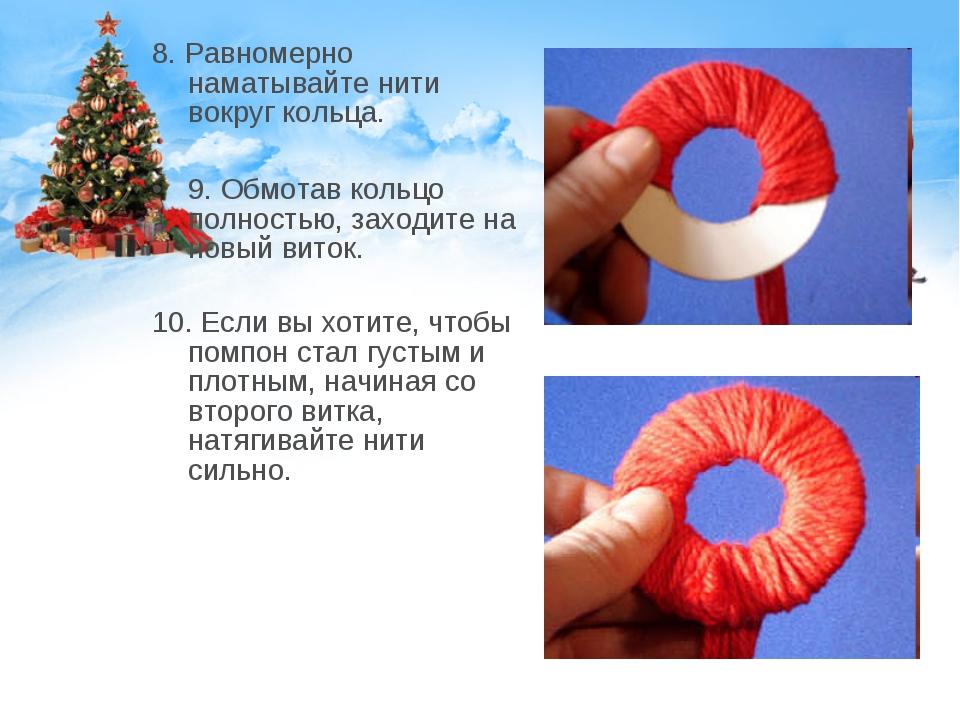 8. Равномерно наматывайте нити вокруг кольца. 9. Обмотав кольцо полностью, за...