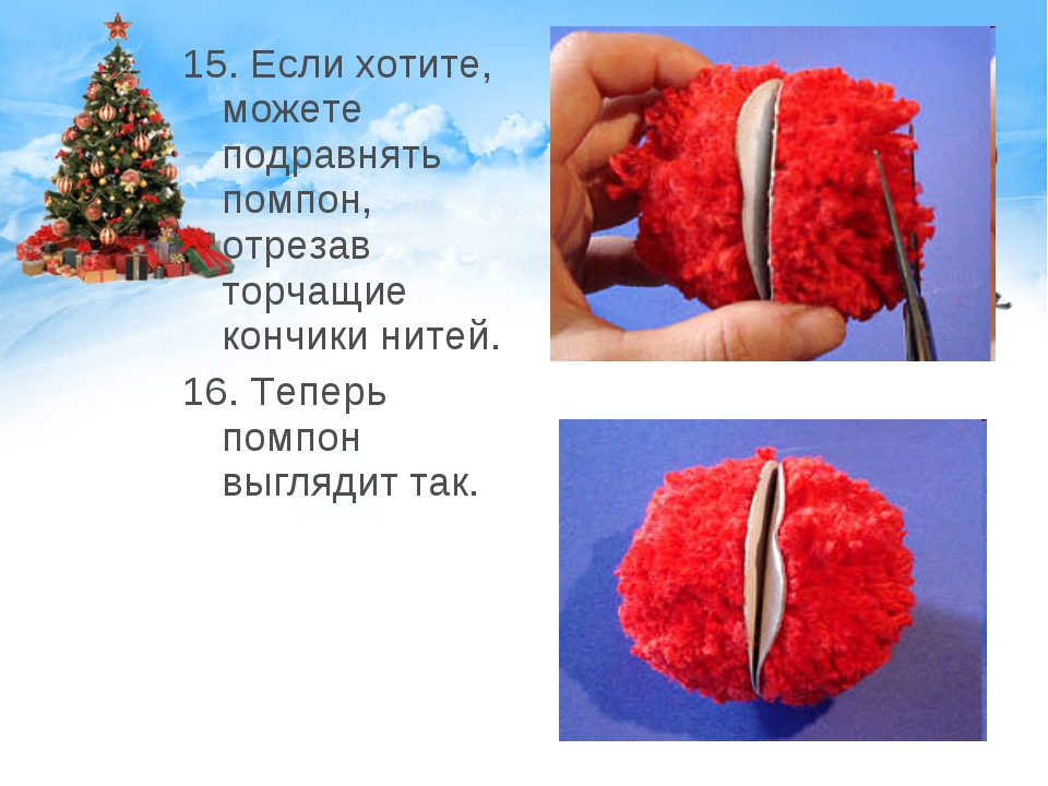 15. Если хотите, можете подравнять помпон, отрезав торчащие кончики нитей. 16...