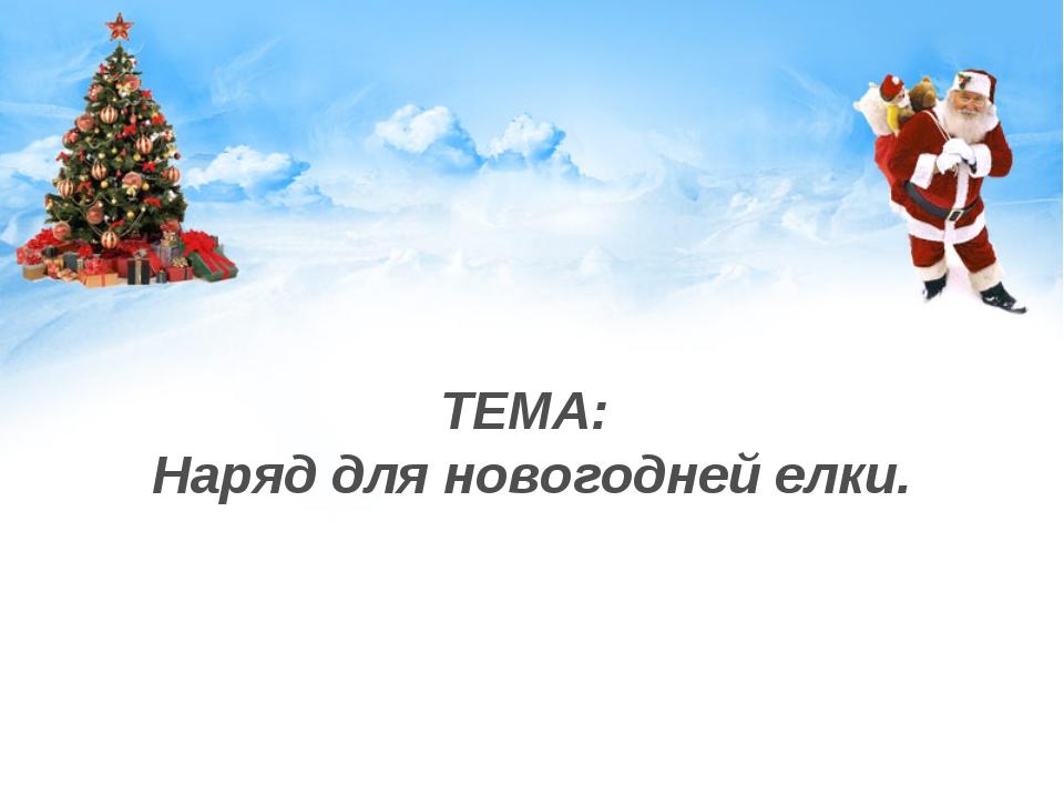 ТЕМА: Наряд для новогодней елки.