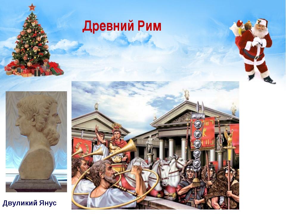 Древний Рим Двуликий Янус