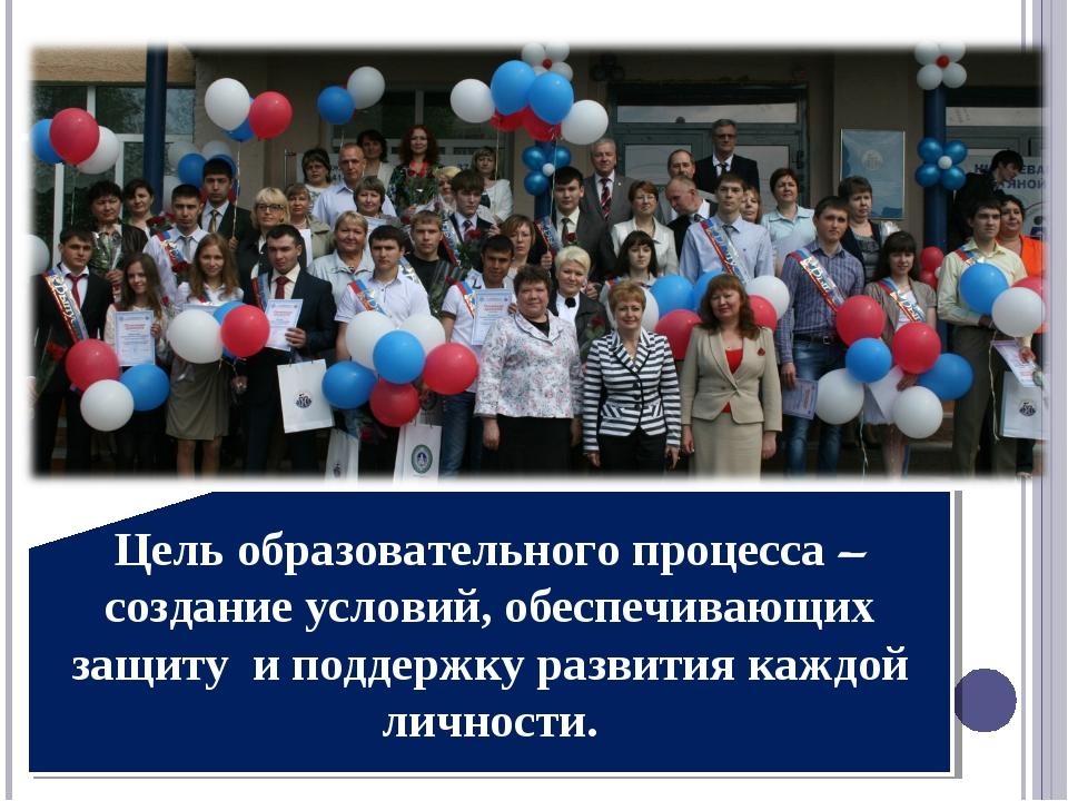 Цель образовательного процесса – создание условий, обеспечивающих защиту и по...
