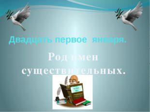 Двадцать первое января. Род имен существительных. Русский язык