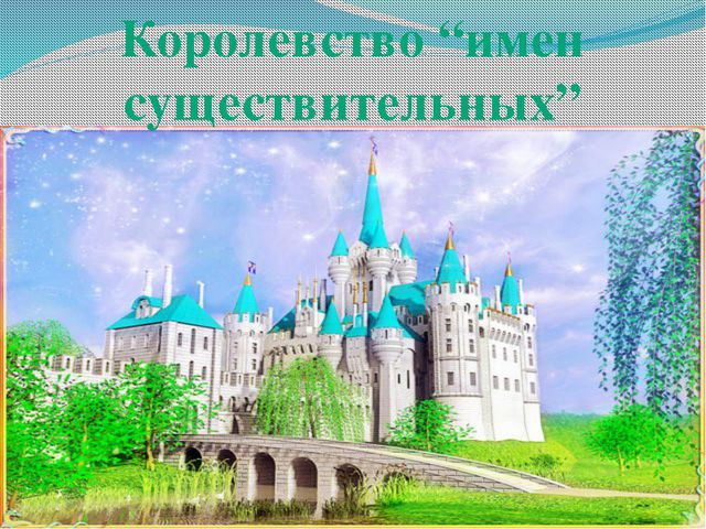 """Королевство """"имен существительных"""""""