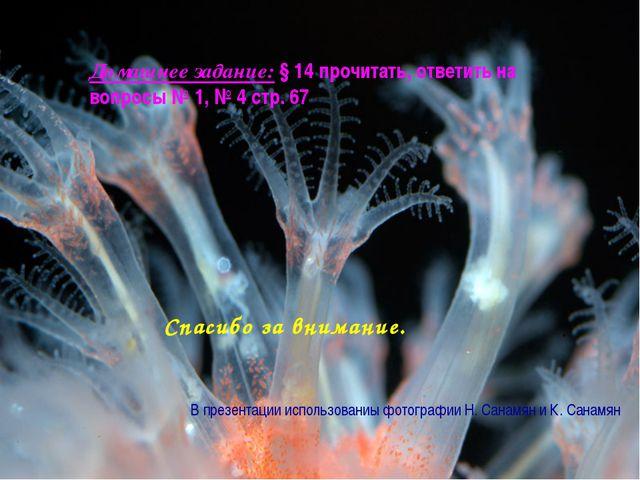 Домашнее задание: § 14 прочитать, ответить на вопросы № 1, № 4 стр. 67 Спасиб...