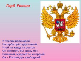 Герб России У России величавой На гербе орёл двуглавый, Чтоб на запад на вост