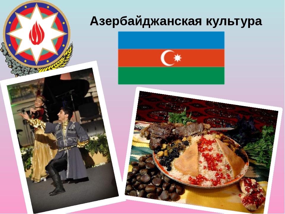 Азербайджанская культура
