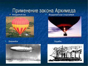 Применение закона Архимеда Воздушный шар Воздушный шар с подогревом Дирижабль