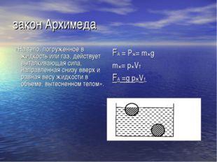 закон Архимеда «На тело, погруженное в жидкость или газ, действует выталкиваю