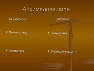 Архимедова сила Не зависит от: Зависит от: Плотности тела Формы тела Объема т