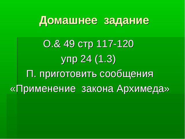 Домашнее задание О.& 49 стр 117-120 упр 24 (1.3) П. приготовить сообщения «Пр...