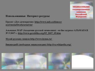 Проект «Дух демократии» http://www.unb.ca/democr acy/russia/4workArea/rus/ Ал