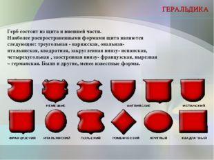 ГЕРАЛЬДИКА Герб состоит из щита и внешней части. Наиболее распространенными ф