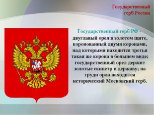 Государственный герб России Государственный герб РФ- двуглавый орел в золото