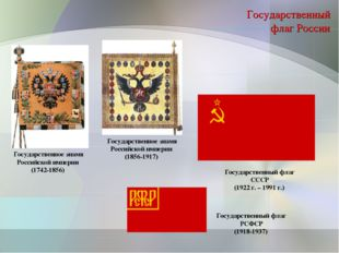 Государственный флаг России Государственное знамя Российской империи (1742-18