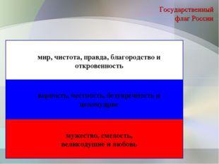 Государственный флаг России мир, чистота, правда, благородство и откровенност