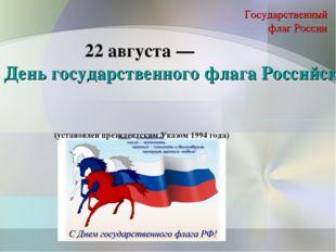 Государственный флаг России 22 августа — День государственного флага Российск