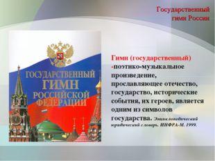 Государственный гимн России Гимн (государственный) -поэтико-музыкальное произ