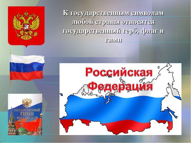 К государственным символам любой страны относятся государственный герб, флаг...