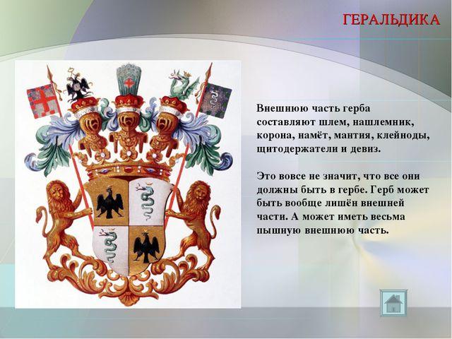 ГЕРАЛЬДИКА Внешнюю часть герба составляют шлем, нашлемник, корона, намёт, ман...