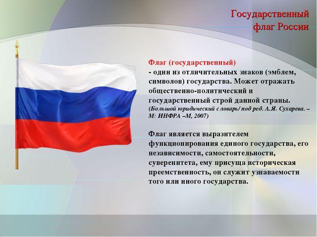 Государственный флаг России Флаг (государственный) - один из отличительных зн...